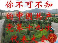 你不可不知的中国共产党第十九次代表大会
