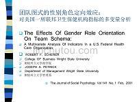 别性角色定向对团队图式的影响