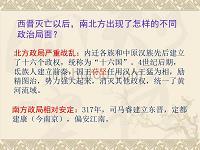4-1-2东晋南朝政局与江南地区的开发