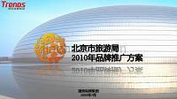 北京旅游局2010策划方案