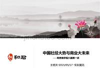 4王明夫:中国社经大势与商业大未来