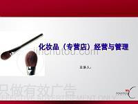 化妆品(专营店)经营与管理1