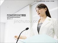 企业员工述职报告ppt模板