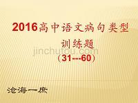 2016高中语文病句类型训练题2