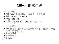 MBA英语大作文详解(修订版)