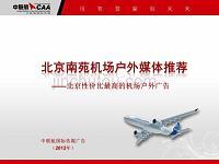 [2017年整理]北京南苑机场户外媒体推荐——中联航国际传媒广告