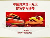 中国共产党十九大课件