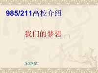 211和985工程大学简介(2016年)