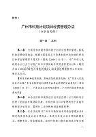 广州市科技计划项目经费管理办法