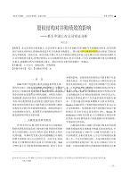 股权结构对并购绩效的影响_基于中国上市公司实证分析
