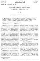 语文百年_呼唤语文教育理论_兼谈_语文课程标准_的定位