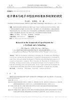 电子课本与电子书包技术标准体系框架的研究