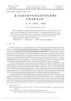 基于相关系数和标准差的专家权重确定及其灵敏度分析_赵娜