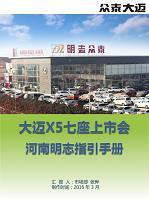 河南明志七座上市方案指引手册(1)