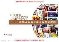 华策2011年徐州建国西路商业街全程营销提案