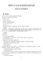 锦绣山生态农业旅游休闲观光园项目商业计划书
