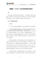 """福建省""""十三五""""文化改革发展专项规划"""