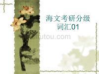 海文考研分级词汇01