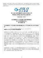 涉及转让浙江天信股权之独家购买权及终止天信架构合同