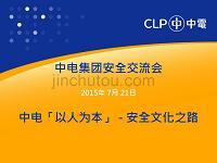 香港中华电力-「以人为本」 - 安全文化之路报告