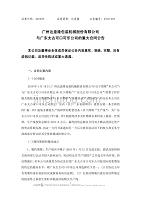 股份有限公司与广东太古可口可乐公司的重大合同公告