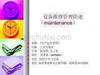 设备维修管理简述(maintenance)