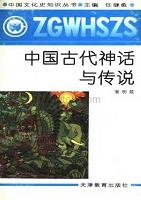 中国文化史知识丛书086中国古代神话与传说