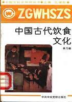 中国文化史知识丛书093中国古代饮食文化
