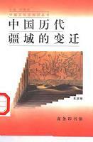 中国文化史知识丛书079中国历代疆域的变迁