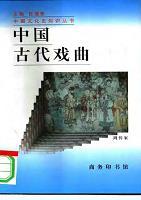 中国文化史知识丛书060中国古代戏曲