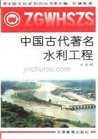 中国文化史知识丛书090中国古代着名水利工程