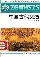 中国文化史知识丛书108中国古代交通