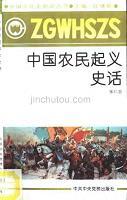 中国文化史知识丛书121中国农民起义史话