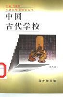 中国文化史知识丛书062中国古代学校