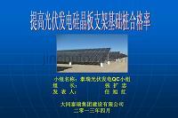 提高光伏电站支架混凝土桩基础的质量控制措施