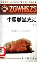 中国文化史知识丛书112中国雕塑史话
