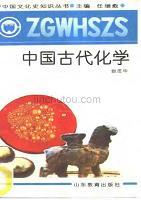 中国文化史知识丛书115中国古代化学