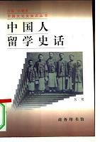 中国文化史知识丛书085中国人留学史话
