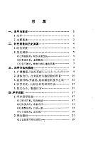 01中国历代名医学术经验荟萃丛书.孙思邈