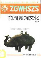 中国文化史知识丛书101商周青铜文化