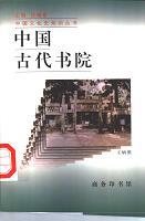 中国文化史知识丛书071中国古代书院