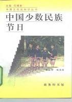 中国文化史知识丛书082中国少数民族节日