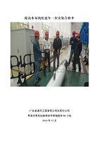 提高水泵机组盘车一次安装合格率(2017)