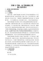 昭通市诚成建筑工程有限公司施组