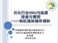 石化行业VOCs污染源排查与管控—有机液体储存调和