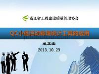 浙江工程建设QC小组数理统计工具的应用讲座