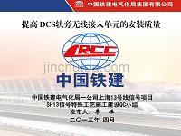 提高 DCS轨旁无线接入单元的安装质量(1)