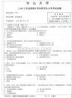 护理综合2003中山大学