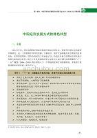 中国经济发展方式的绿色转型