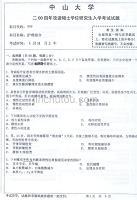 护理综合   中山大学         2004(1)